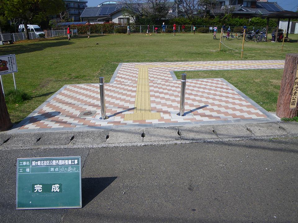 城ヶ崎北街区公園外園路整備工事1