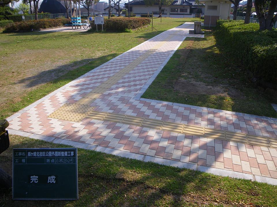 城ヶ崎北街区公園外園路整備工事3