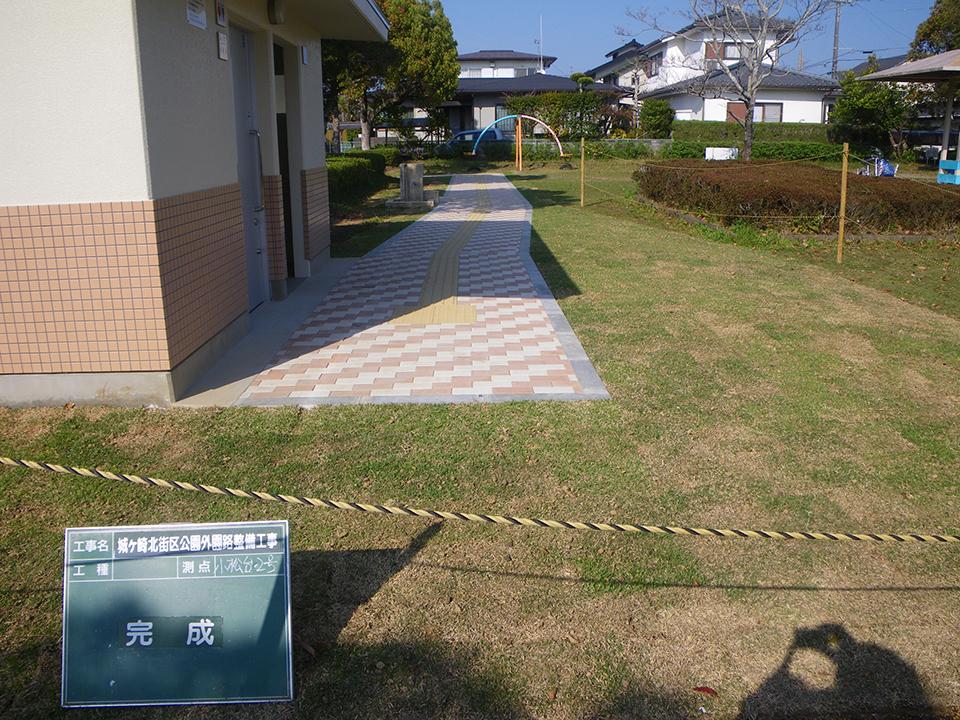 城ヶ崎北街区公園外園路整備工事4